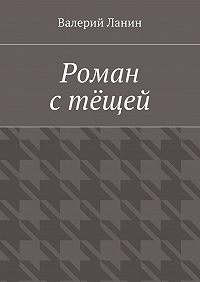 Валерий Ланин -Роман стёщей