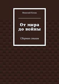 Николай Козак -Отмира довойны