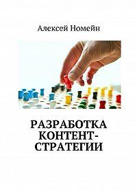 Алексей Номейн -Разработка контент-стратегии
