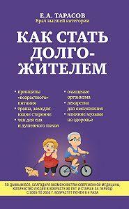 Евгений Тарасов -Как стать долгожителем