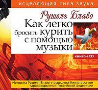 Рушель Блаво -Как легко бросить курить с помощью музыки
