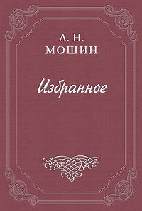Алексей Мошин -Нужда