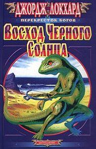 Джордж  Локхард -Восход Черного солнца