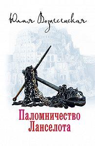 Юлия Вознесенская - Паломничество Ланселота