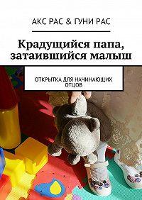 Гуни Рас -Крадущийся папа, затаившийся малыш. открытка для начинающих отцов