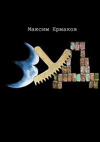 Максим Ермаков -Зуд