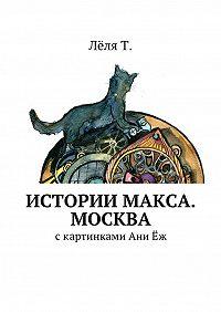 Лёля Т. - Истории Макса. Москва