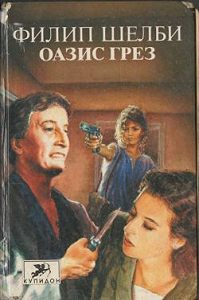Филип  Шелби -Оазис грез