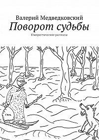 Валерий Медведковский -Поворот судьбы. Юмористические рассказы