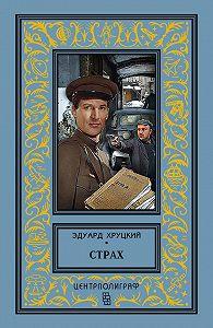 Эдуард Хруцкий - Страх (сборник)