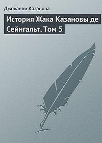 Джованни Казанова - История Жака Казановы де Сейнгальт. Том 5