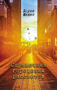 Борис Михин -Справочник городских рассветов