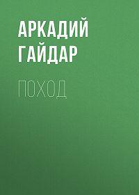 Аркадий Гайдар -Поход