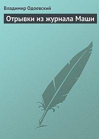 Владимир Одоевский -Отрывки из журнала Маши