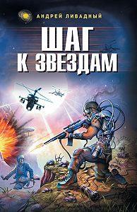 Андрей Ливадный -Шаг к звездам