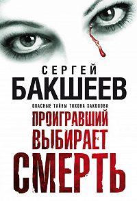 Сергей Бакшеев - Проигравший выбирает смерть