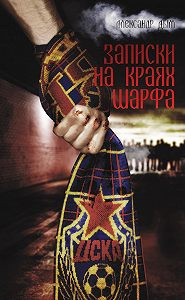 Александр Дым (LightSmoke) - Записки на краях шарфа