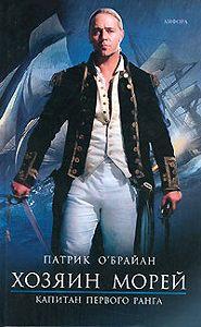 Патрик О`Брайан -Капитан первого ранга