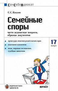 С. С. Козлов -Семейные споры: часто задаваемые вопросы, образцы документов
