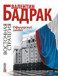 Валентин Бадрак -Офицерский гамбит