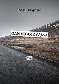 Руслан Дауранов -Одинокая судьба. Стих