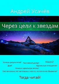 Андрей Усачёв -Через цели кзвездам