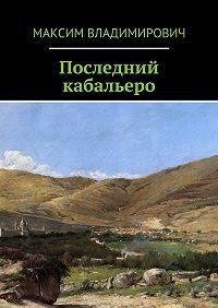 Максим Владимирович -Последний кабальеро