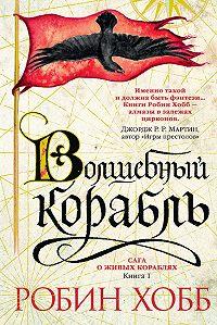 Робин Хобб -Волшебный корабль