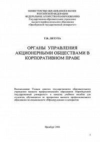 Татьяна Летута -Органы управления акционерными обществами в корпоративном праве