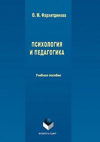 Ольга Фархитдинова -Психология и педагогика
