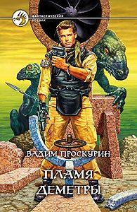 Вадим Проскурин - Пламя Деметры