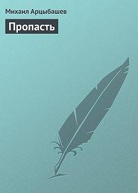 Михаил Арцыбашев - Пропасть