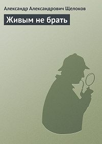 Александр Александрович Щелоков -Живым не брать