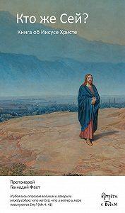 Протоиерей Геннадий Фаст -Кто же Сей? Книга об Иисусе Христе