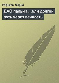 Рафиков Фарид -ДАО пальма …или долгий путь через вечность