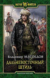 Владимир Мясоедов -Дальневосточный штиль