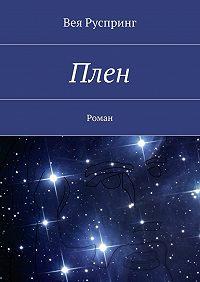 Вея Руспринг -Плен. Роман