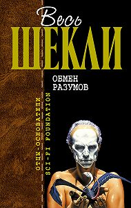 Роберт Шекли -Обмен разумов (сборник)