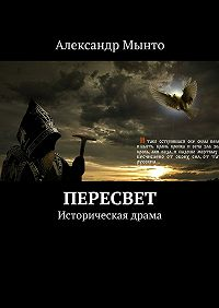 Александр Мынто -Пересвет