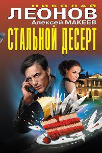Николай Леонов -Стальной десерт (сборник)