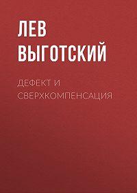 Лев Выготский -Дефект и сверхкомпенсация