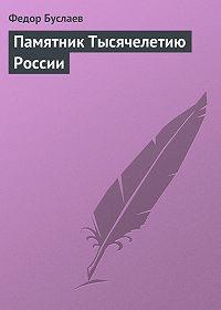 Федор Буслаев -Памятник Тысячелетию России