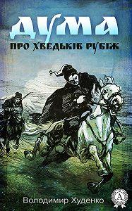 Володимир Худенко -Дума про Хведьків Рубіж