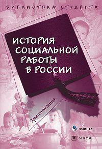Г. Кудрявцева - История социальной работы в России. Хрестоматия