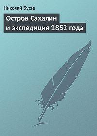 Николай Буссе - Остров Сахалин и экспедиция 1852 года