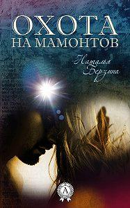 Наталья Берзина -Охота на мамонтов