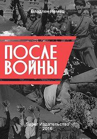 Владлен Немец -После войны