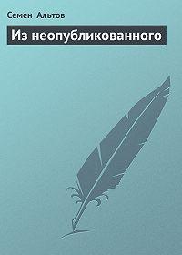 Семен Альтов -Из неопубликованного