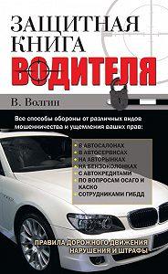 Владислав Волгин - Защитная книга водителя