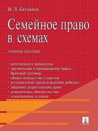 И. Батманов - Семейное право в схемах. Учебное пособие